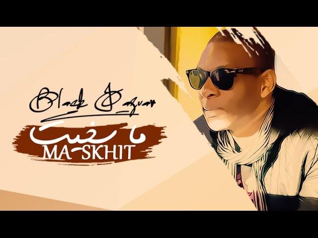 Black Jaguar - (Mohamed Mazouzi) Maskhit (EXCLUSIVE Video Lyrics)   2017   بلاك جاكوار - ماسخيت