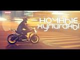 МотоБудни Ночные хулиганы на мотоциклах D