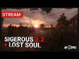 S.T.A.L.K.E.R. SGM 2.2 Lost Soul Stream 2