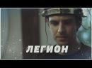 Легион 1 сезон 8 серия - Финал Русский Трейлер/Промо 1x08 Русские Субтитры