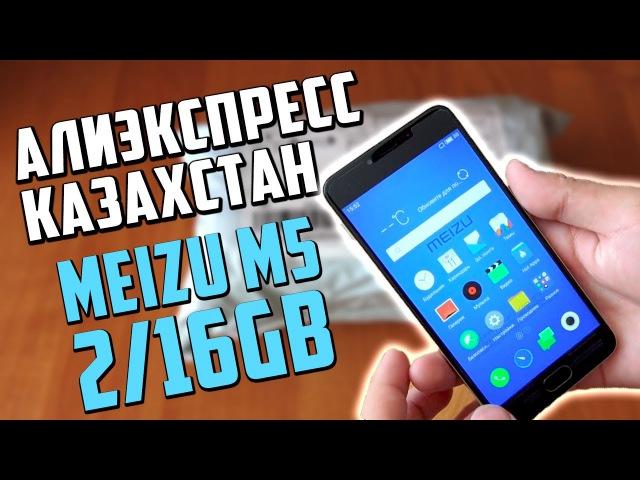 Арзан және сапалы ұялы телефон Meizu M5 2/16gb [Алиэкспресс Казахстан]