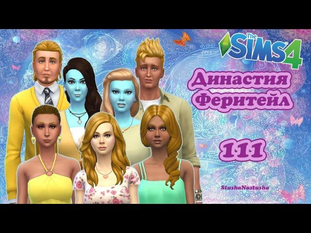 The Sims 4 - Династия Феритейл 111 - Ландграабы. Мия и Картер.