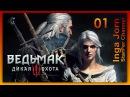 Прохождение Ведьмак 3 Дикая Охота The Witcher 3 Wild Hunt 1 СТРАШНЫЙ СОН