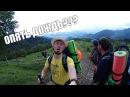 Пять дней на Черногорском хребте 1 | Карпаты