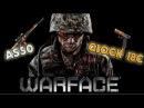 WARFACE - Коронный набор AS50 Glock 18с
