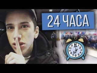 24 часа ЧЕЛЛЕНДЖ НА БАЛКОНЕ