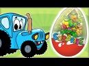 Синий трактор едет Черепашки ниндзя Киндер сюрприз Мультик для мальчиков