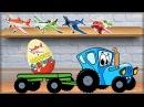Синий трактор едет Самолеты Дисней Мультики для детей Киндер сюрприз