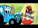 Синий трактор едет и везет сюрпризы Бременские музыканты Киндер сюрприз Мульт...
