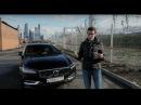 Тест-драйв и обзор Volvo S90 2017 АвтоВести Online
