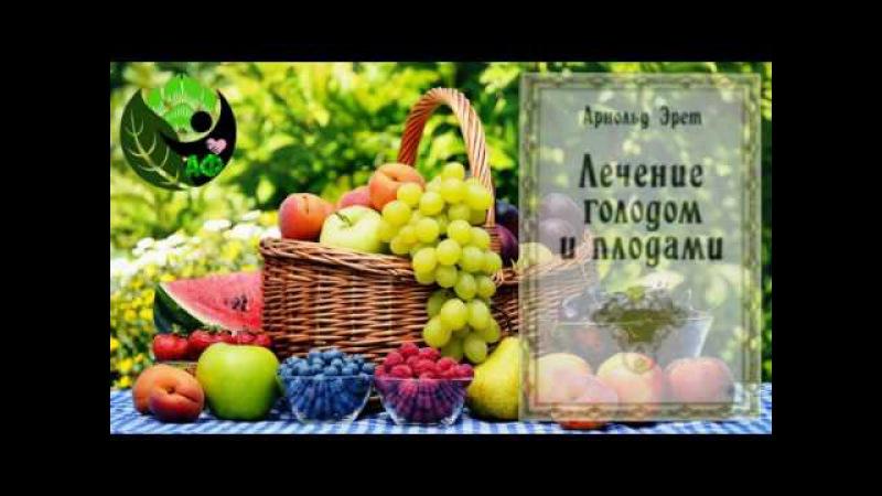 Арнольд Эрет Лечение голодом и плодами 1914 Аудиокнига