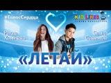 Рагда Ханиева и Саша Савинов - Летаи