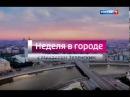 Новейшая заставка Вести-Москва. Неделя в городе с Михаилом Зеленским 09.10.2016-н.в.