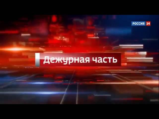Заставка Вести. Дежурная часть 05.10.2016-01.02.2017