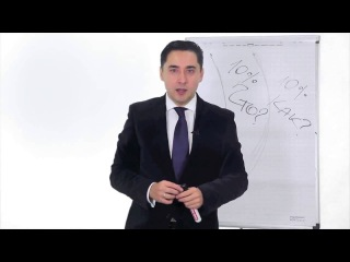 Эрдман Генрих   8 ключей к построению больших групп в MLM часть 5