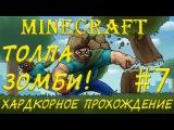 Новое Подземелье! Новые Проблемы! ● Майнкрафт Хардкорное прохождение #7 [Minecraft 60FPS Выживание!]