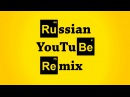 Russian YouTube Remix
