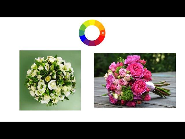 Часть 1. Как пользоваться цветовым кругом. Цветоведение и колористика при составлении букета.