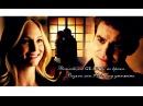Stefan and Caroline - Омар Хайям