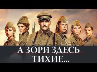 А ЗОРИ ЗДЕСЬ ТИХИЕ... (2015) Трейлер 2 HD