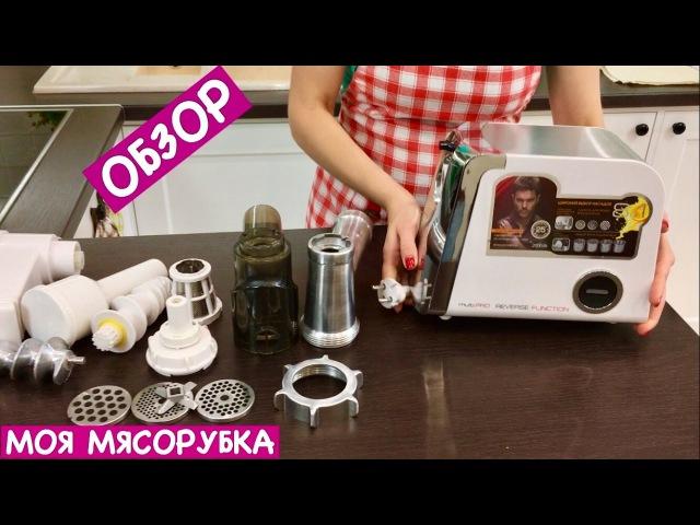 Ольга Матвей. Обзор Моей Мясорубки Redmond RMG-1205-8