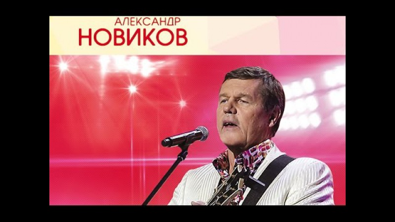 Александр Новиков - Концерт в Государственном Кремлевском Дворце