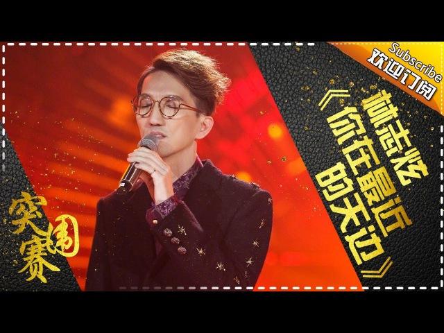 """""""任性哥""""林志炫解锁新花样 大玩音乐剧《你在最近的天边》-《歌手2017》第11263"""
