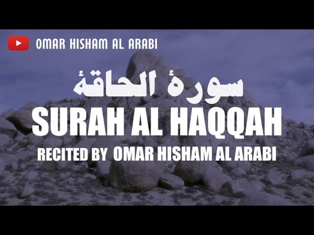 SURAH AL HAQQAH POWERFUL سورة الحاقة عمر هشام العربي