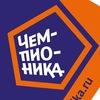 ЧЕМПИОНИКА Березовский Семейный спортивный центр