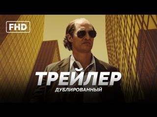 DUB | Трейлер: «Золото / Gold» 2017