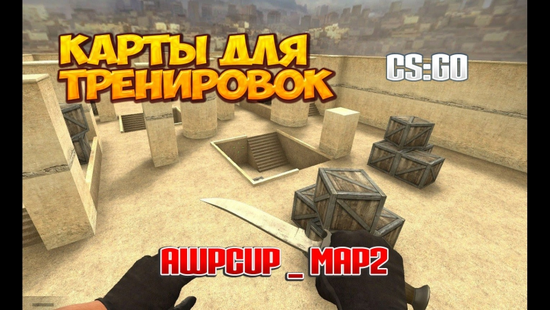 Карты для тренировок CS:GO - awpcup_map2
