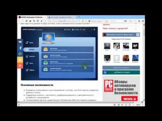 Пожизненный Ключ к AOMEI Backupper Pro Резервная Копия