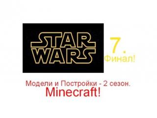 Модели и Постройки, s2e7 (З.С. - ч. 2) | ФИНАЛ.