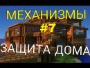 Механизмы7Как защитить свой дом в Minecraft PE 0.13.1/0.13.0