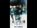 映画『東京喰種 トーキョーグール』特報映像 Tokyo Ghoul
