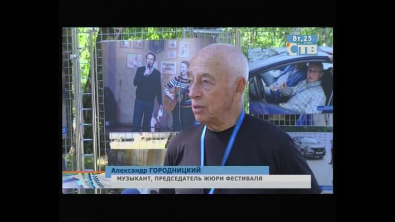 СТВ- Репортаж о 4-ом международном фестивале U-235. 20-23.07.2017.