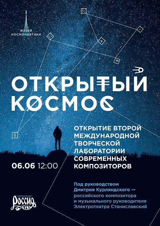 6 июня | 12:00 | Открытие композиторской лаборатории «Открытый космос»  Помните, как мы играли авангардную музыку среди космических аппаратов?