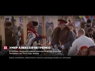 В Москве на 79-м году жизни скончался актер Алексей Петренко