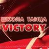 ШКОЛА ТАНЦА VICTORY