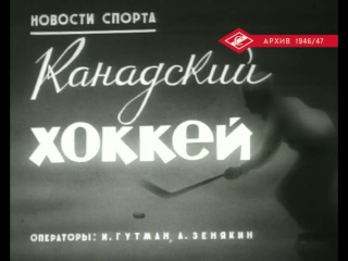 25.01.1947 Спартак - ЦДКА 2:0