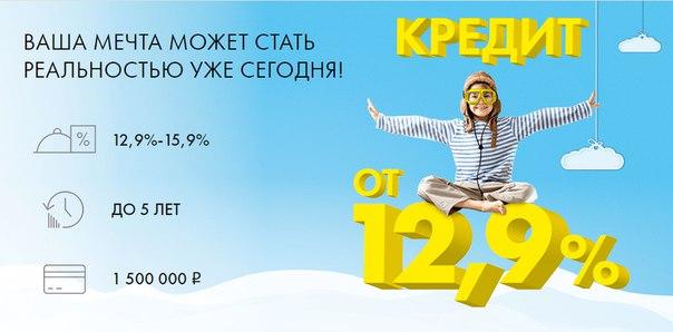 Процентная ставка: 12,9%-15,9% годовых в рублях Минимальная сумма кре
