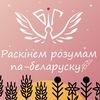 Беларуская інтэлектуальная гульня ў Гародні