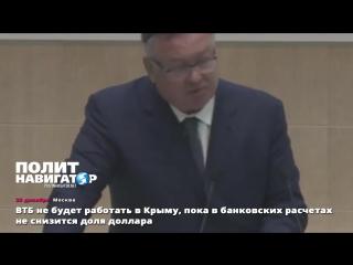Пока ВТБ не будет работать в Крыму.
