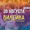 Фестиваль красок Холи! Вилейка -2016!