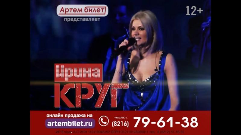 23 марта. Ирина Круг