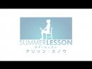 「サマーレッスン アリソン・スノウ 七日間の庭(基本ゲームパック)」ティザーPV