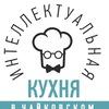 Интеллектуальная кухня в Чайковском