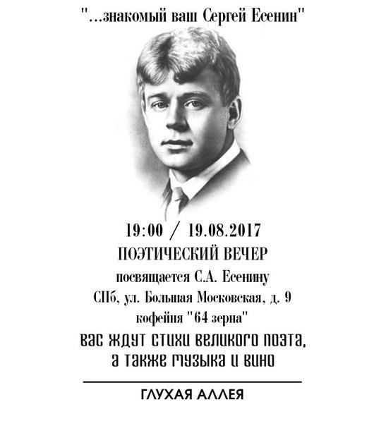 Сергей знакомый есенин ваш