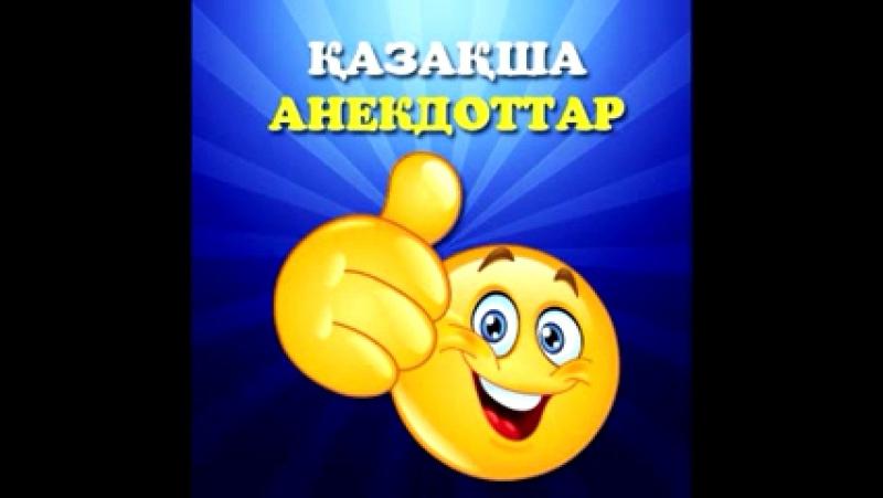 Қазақша анекдот