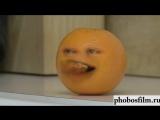 Бесячий апельсин (Эй яблоко!)